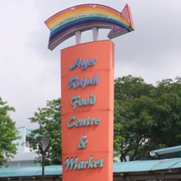 LISTING-AYER-RAJAH-FOOD-CENTRE