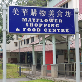 LISTING-MAYFLOWER-SHOPPING-FOOD-CENTRE